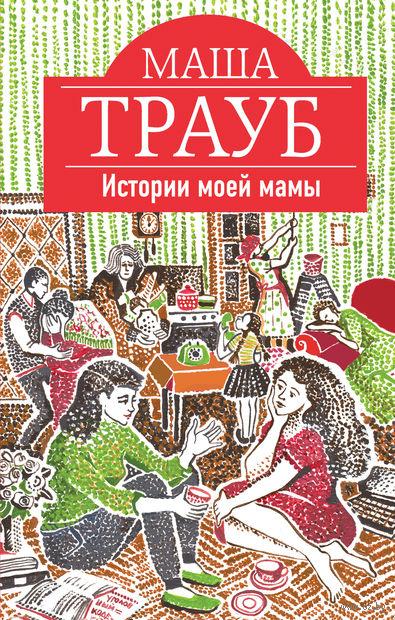 Истории моей мамы. Маша Трауб
