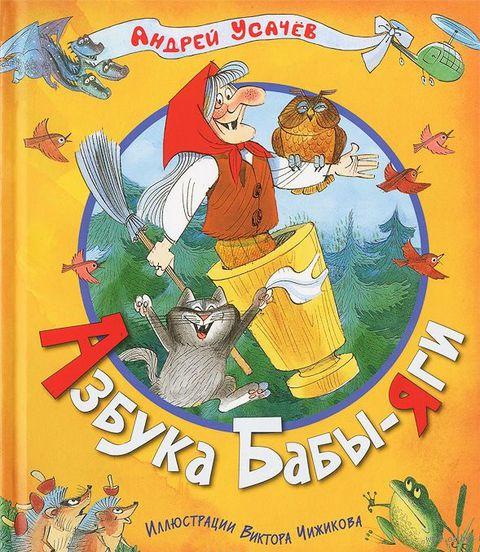 Азбука Бабы Яги. Андрей Усачев