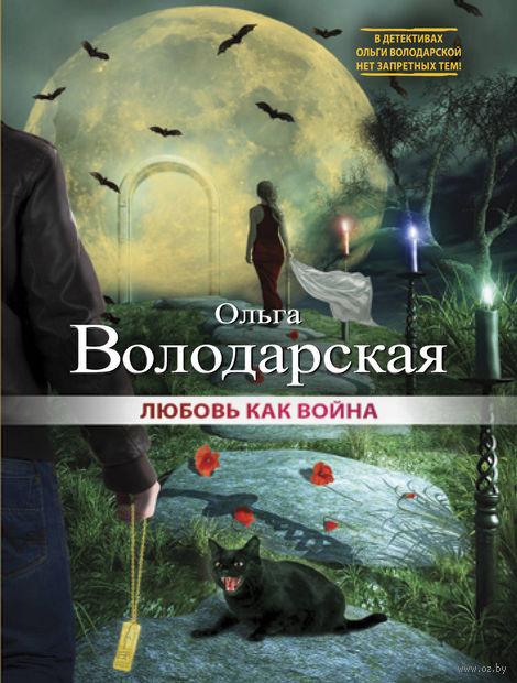 Любовь как война (м). Ольга Володарская