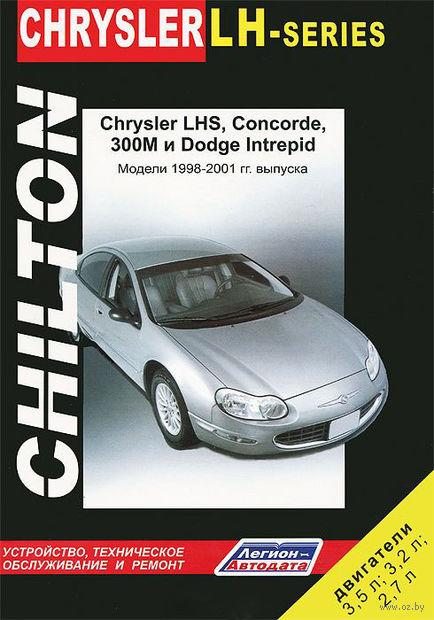 Chrysler LH, Concorde, 300M и Dodge Intrepid. Модели 1998-2001 гг. Устройство, техническое обслуживание и ремонт — фото, картинка