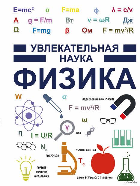 Физика — фото, картинка