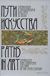 Пути искусства. Символизм и европейская культура XX века