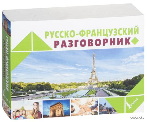 Русско-французский разговорник — фото, картинка