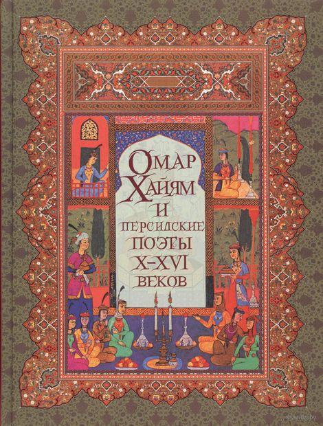 Омар Хайям и персидские поэты Х-ХVI веков — фото, картинка