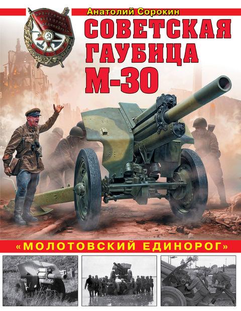 Советская гаубица М-30. «Молотовский единорог» — фото, картинка