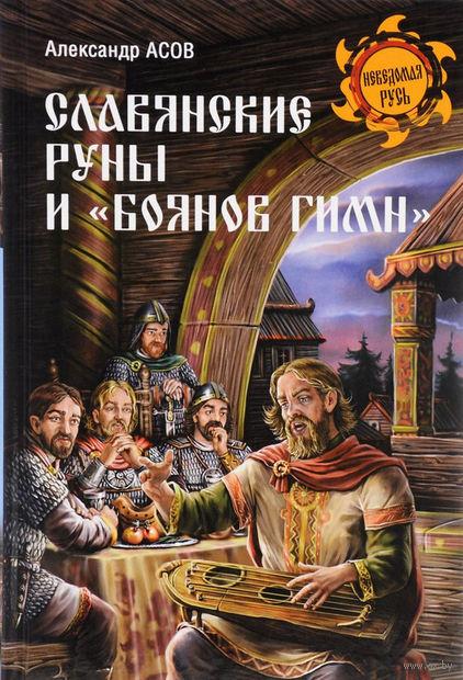 """Славянские руны и """"Боянов гимн"""" — фото, картинка"""