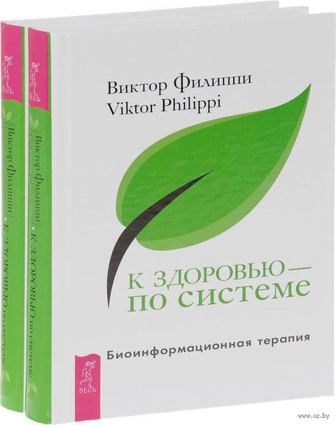 К здоровью - по системе. Биоинформационная терапия (комплект из 2-х книг) — фото, картинка
