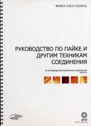 Руководство по пайке и другим техникам соединения (на спирали). Марк Гримвейд