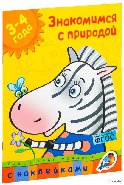 Знакомимся с природой. 3-4 года. Ольга Земцова