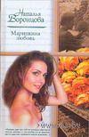 Маринкина любовь. Наталья Воронцова