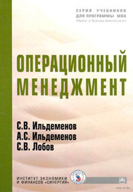 Операционный менеджмент. А. Ильдеменов, Сергей Ильдеменов, С. Лобов