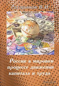 Россия в мировом процессе движения капитала и труда. Виктор Гагаринов