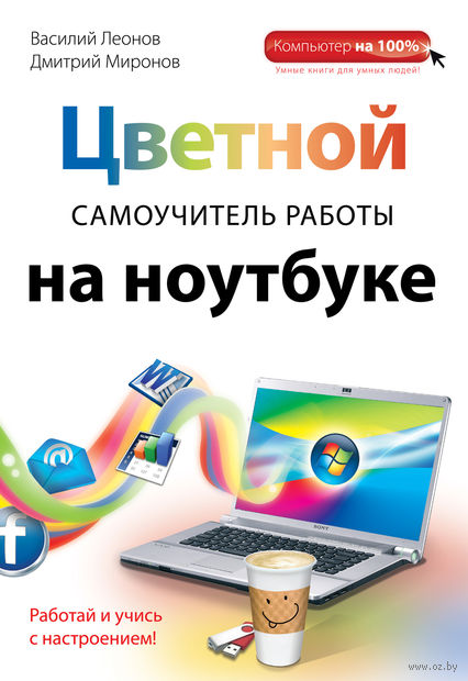 Цветной самоучитель работы на ноутбуке. Дмитрий Миронов, Василий Леонов