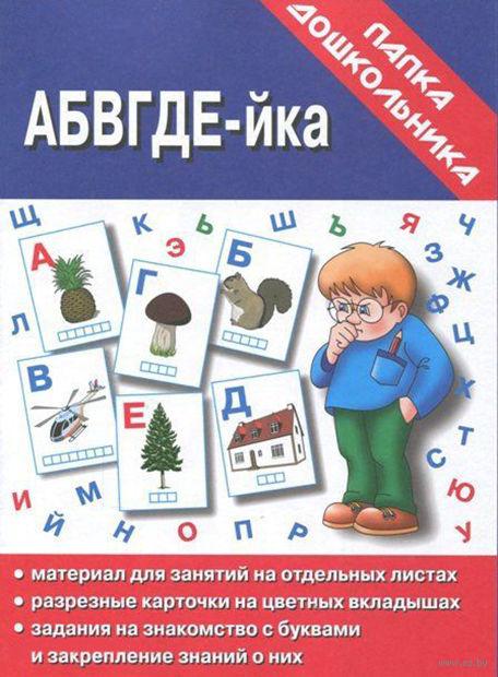 "Игра ""АБВГДЕ-йка"""
