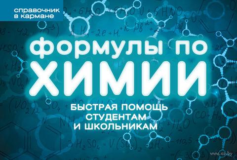 Формулы по химии. Сергей Несвижский