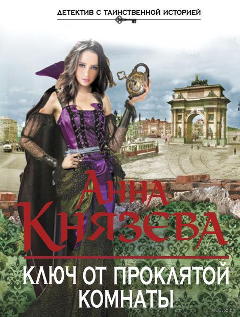 Ключ от проклятой комнаты (м). Анна Князева