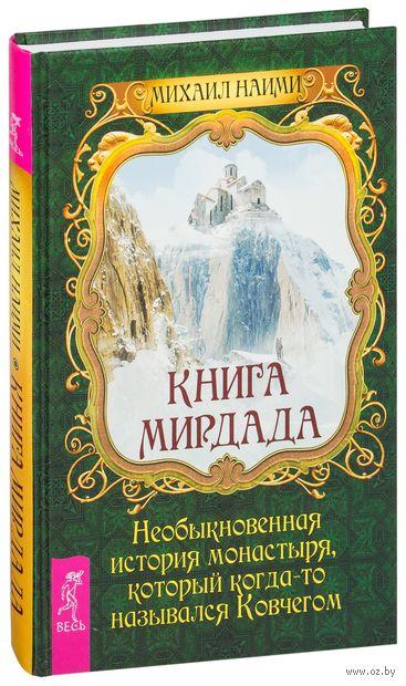 Книга Мирдада. Необыкновенная история монастыря, который когда-то назывался Ковчегом — фото, картинка