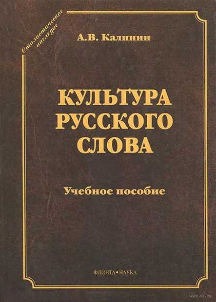 Культура русского слова. Александр Калинин