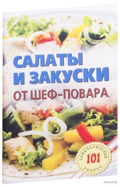 Салаты и закуски от шеф-повара. Владимир Хлебников