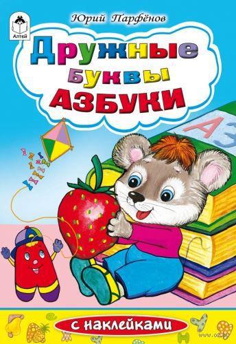 Дружные буквы азбуки. Ю. Парфенова