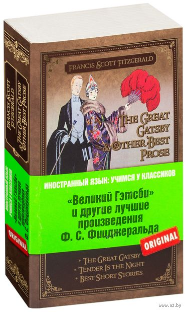 The Great Gatsby and other best prose. Фрэнсис Скотт Фицджеральд