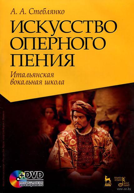Искусство оперного пения. Итальянская вокальная школа (+ DVD). А. Стеблянко