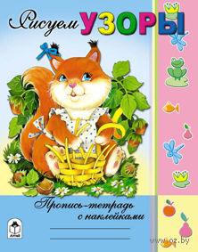 Рисуем узоры. Владимир Борисов