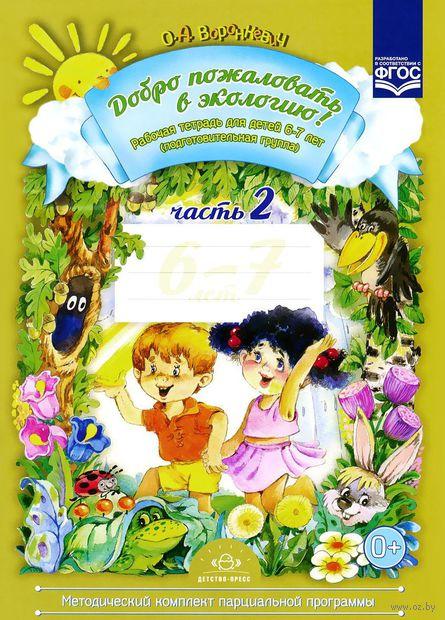 Добро пожаловать в экологию! Рабочая тетрадь для детей 6-7 лет. Часть 2 (Подготовительная группа). Ольга Воронкевич