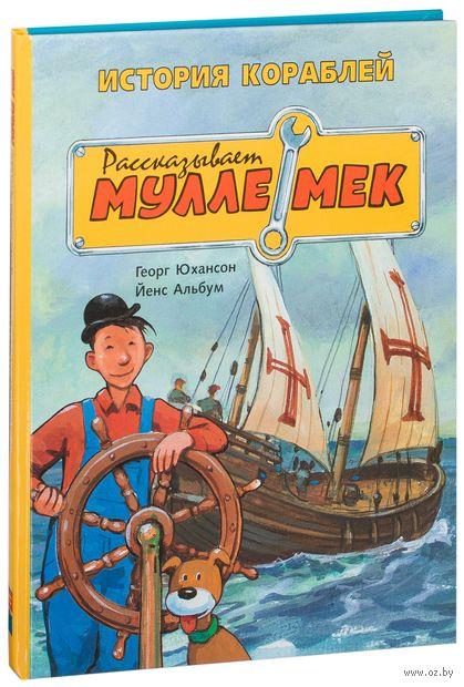 История кораблей. Рассказывает Мулле Мек — фото, картинка
