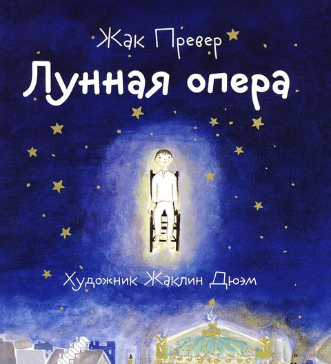 Лунная опера — фото, картинка