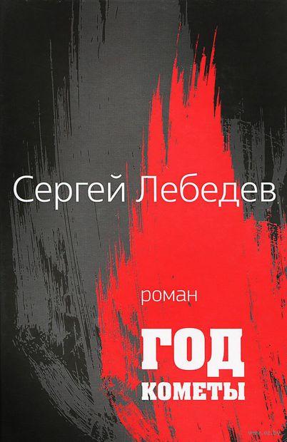Год кометы. Сергей Лебедев