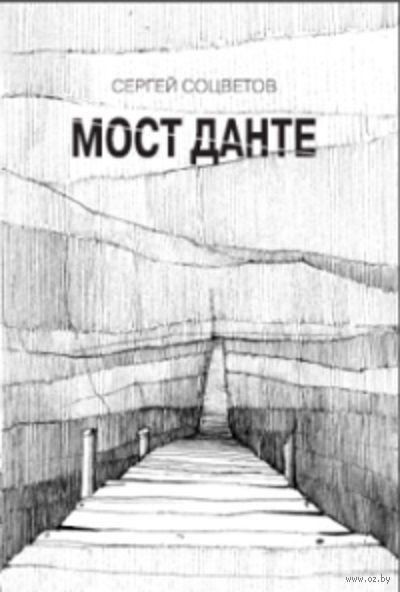Мост Данте. Сергей Соцветов
