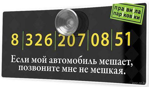 """Визитная карточка """"Правила парковки"""" (чёрная, арт. 03-00001)"""
