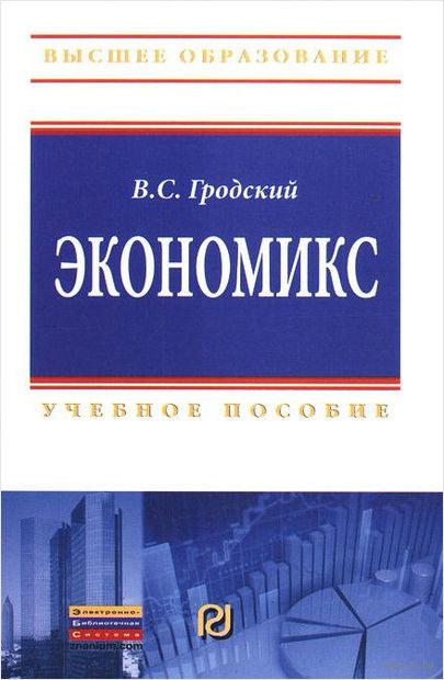 Экономикс. В. Гродский