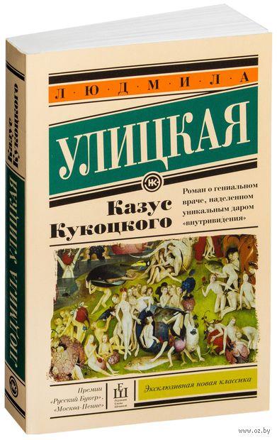 Казус Кукоцкого (м). Людмила Улицкая