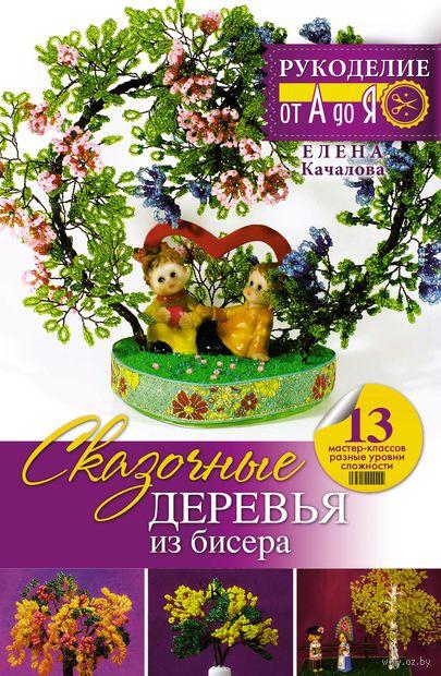 Сказочные деревья из бисера. Елена Качалова