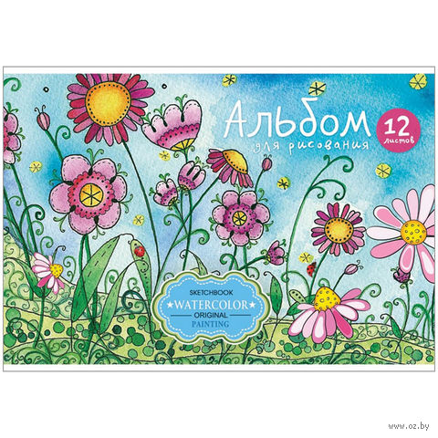 """Альбом для рисования А4 """"Цветы. Узоры. Watercolor"""" (12 листов)"""