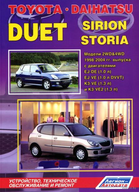 Toyota Duet / Daihatsu Sirion / Storia 1998-2004 гг. Устройство, техническое обслуживание и ремонт — фото, картинка