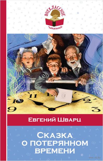 Сказка о потерянном времени — фото, картинка