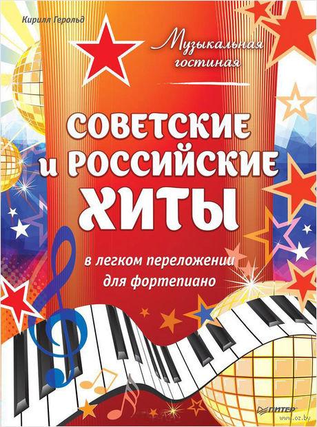 Советские и российские хиты в легком переложении для фортепиано. Кирилл Герольд