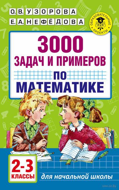 3000 задач и примеров по математике. 2-3 классы. Ольга Узорова, Елена Нефедова