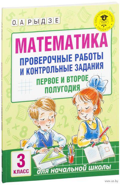 Математика. Проверочные работы и контрольные задания. Первое и второе полугодия. 3 класс — фото, картинка