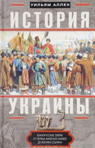 История Украины. Южнорусские земли от первых киевских князей до Иосифа Сталина — фото, картинка