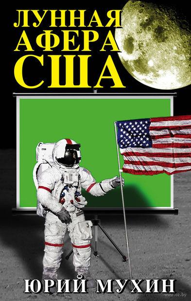 Лунная афера США — фото, картинка