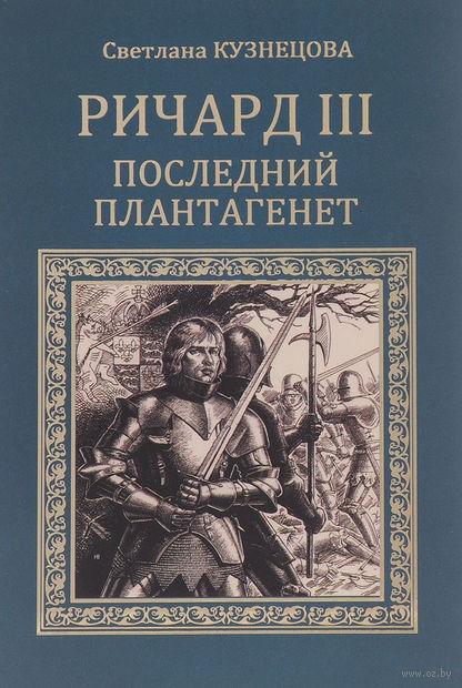Ричард III. Последний Плантагенет — фото, картинка