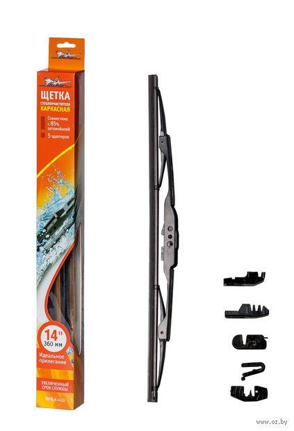 Щётка стеклоочистителя каркасная (36 см; арт. AWB-K-360) — фото, картинка