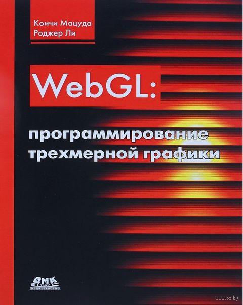 WebG. Программирование трехмерной графики — фото, картинка
