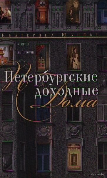 Петербургские доходные дома. Очерки из истории быта — фото, картинка