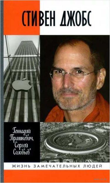 Стивен Джобс — фото, картинка