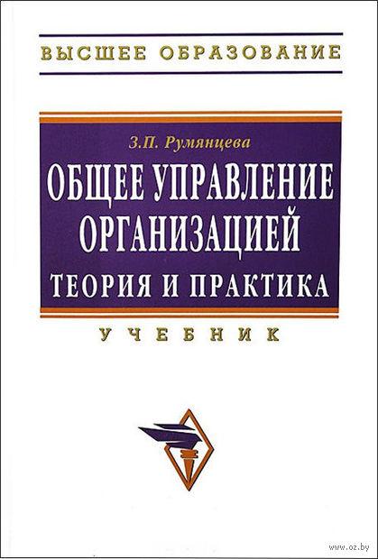 Общее управление организацией. Теория и практика. Зинаида Румянцева